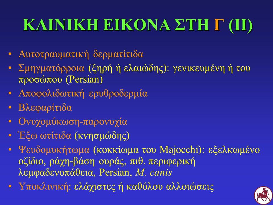 ΚΛΙΝΙΚΗ ΕΙΚΟΝΑ ΣΤΗ Γ (ΙΙ) Αυτοτραυματική δερματίτιδα Σμηγματόρροια (ξηρή ή ελαιώδης): γενικευμένη ή του προσώπου (Persian) Αποφολιδωτική ερυθροδερμία