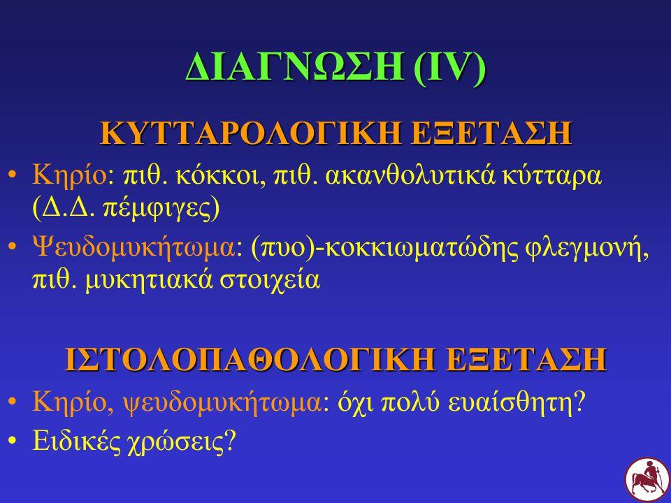 ΔΙΑΓΝΩΣΗ (IV) ΚΥΤΤΑΡΟΛΟΓΙΚΗ ΕΞΕΤΑΣΗ Κηρίο: πιθ. κόκκοι, πιθ. ακανθολυτικά κύτταρα (Δ.Δ. πέμφιγες) Ψευδομυκήτωμα: (πυο)-κοκκιωματώδης φλεγμονή, πιθ. μυ