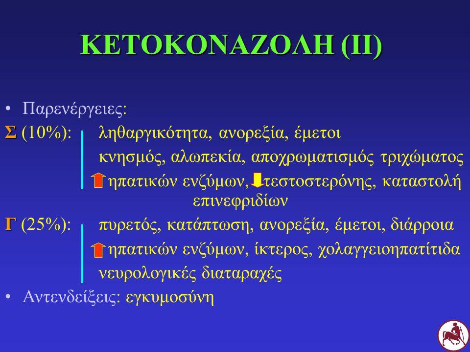 Παρενέργειες: Σ Σ (10%): ληθαργικότητα, ανορεξία, έμετοι κνησμός, αλωπεκία, αποχρωματισμός τριχώματος ηπατικών ενζύμων, τεστοστερόνης, καταστολή επινε