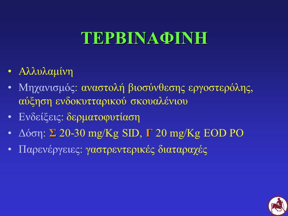 ΤΕΡΒΙΝΑΦΙΝΗ Αλλυλαμίνη Μηχανισμός: αναστολή βιοσύνθεσης εργοστερόλης, αύξηση ενδοκυτταρικού σκουαλένιου Ενδείξεις: δερματοφυτίαση ΣΓΔόση: Σ 20-30 mg/K