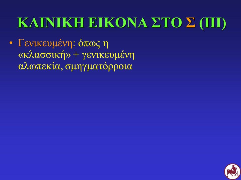 ΖΩΟΑΝΘΡΩΠΟΝΟΣΟΣ M.