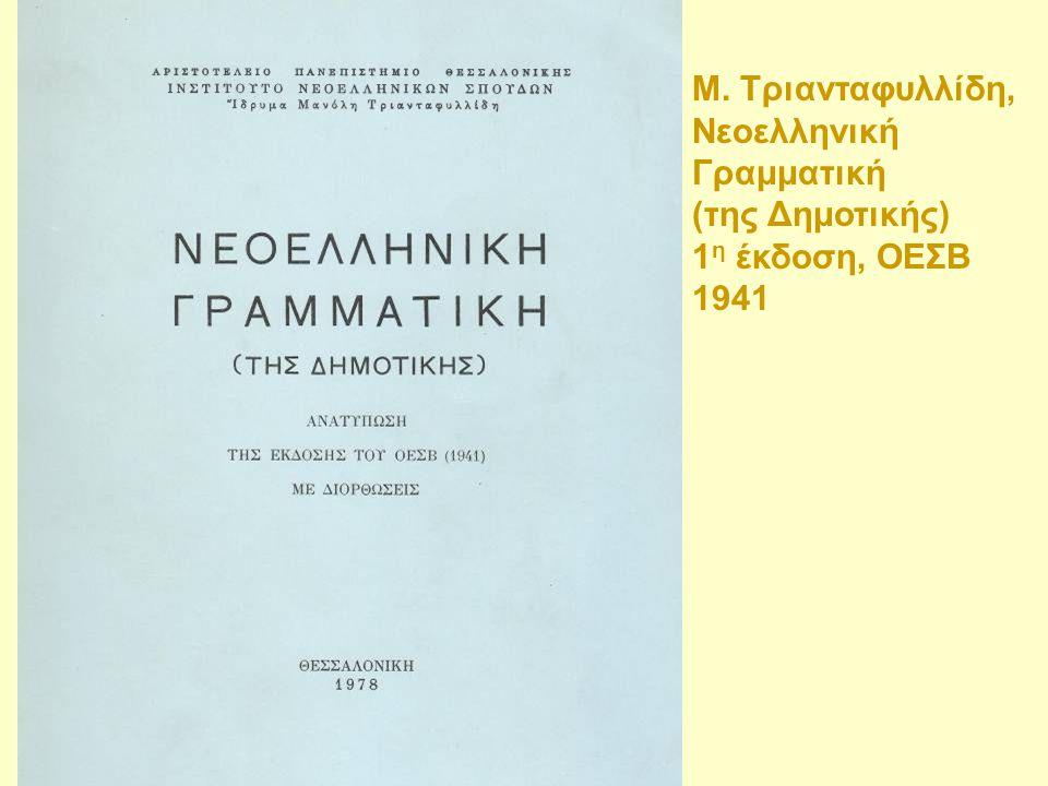 Μ. Τριανταφυλλίδη, Νεοελληνική Γραμματική (της Δημοτικής) 1 η έκδοση, ΟΕΣΒ 1941