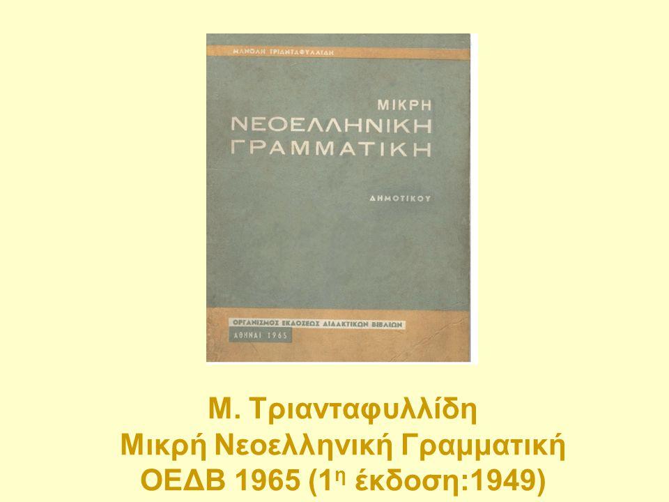 Μ. Τριανταφυλλίδη Μικρή Νεοελληνική Γραμματική ΟΕΔΒ 1965 (1 η έκδοση:1949)