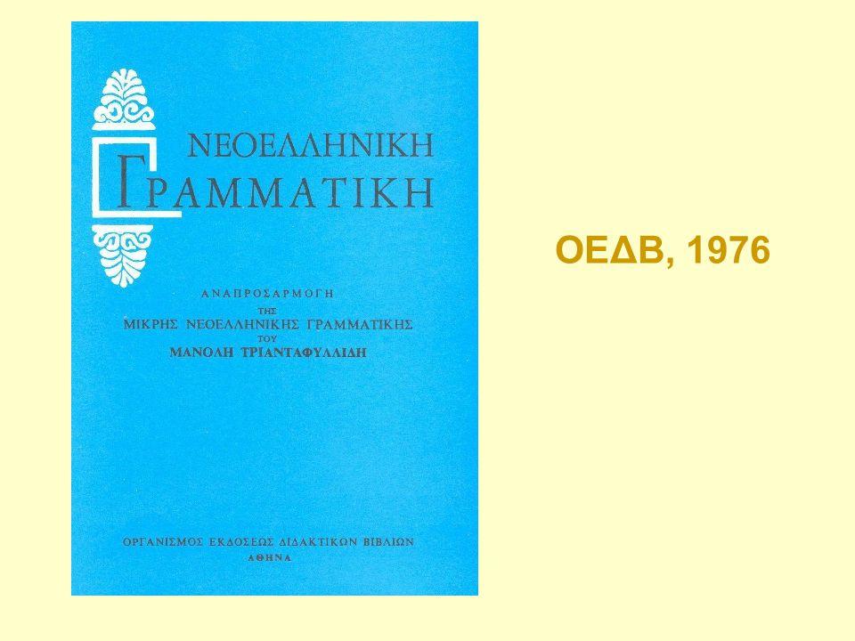 ΟΕΔΒ, 1976