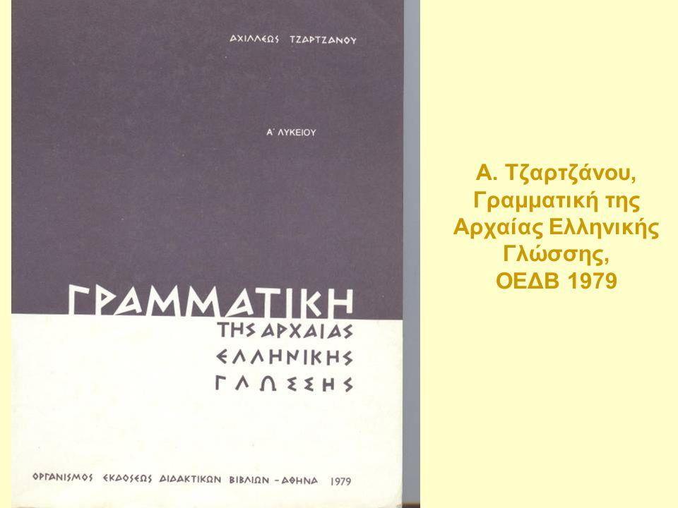 Α. Τζαρτζάνου, Γραμματική της Αρχαίας Ελληνικής Γλώσσης, ΟΕΔΒ 1979