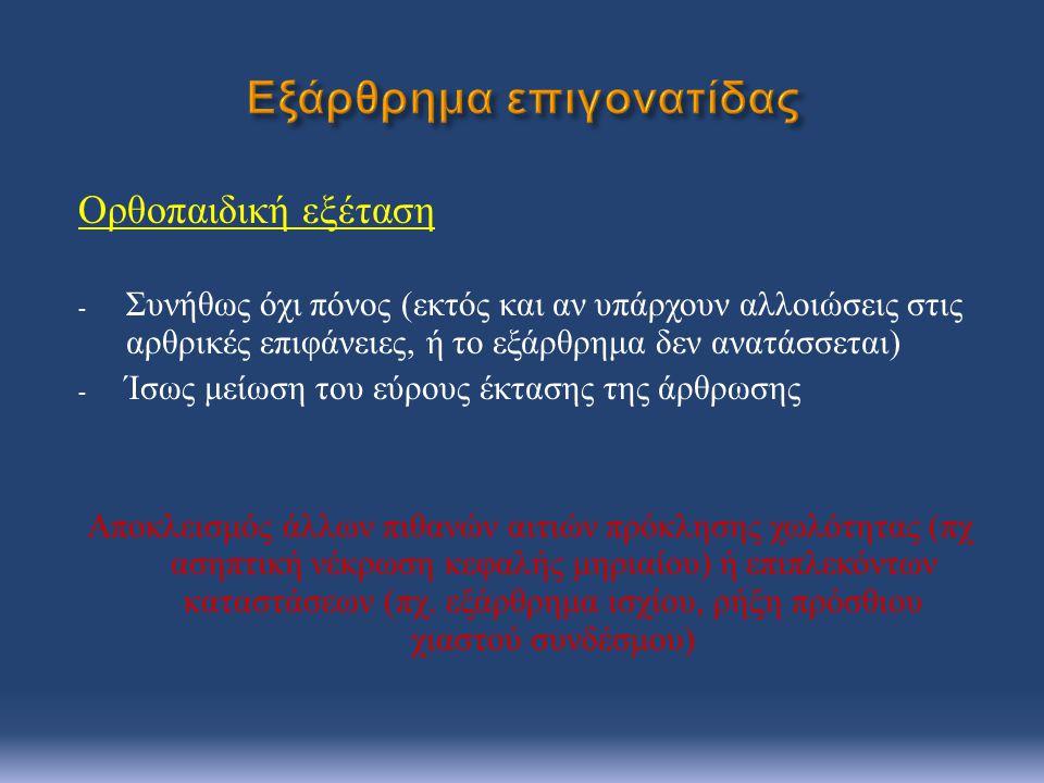 Ορθοπαιδική εξέταση - Συνήθως όχι πόνος ( εκτός και αν υπάρχουν αλλοιώσεις στις αρθρικές επιφάνειες, ή το εξάρθρημα δεν ανατάσσεται ) - Ίσως μείωση του εύρους έκτασης της άρθρωσης Αποκλεισμός άλλων πιθανών αιτιών πρόκλησης χωλότητας ( πχ ασηπτική νέκρωση κεφαλής μηριαίου ) ή επιπλεκόντων καταστάσεων ( πχ.