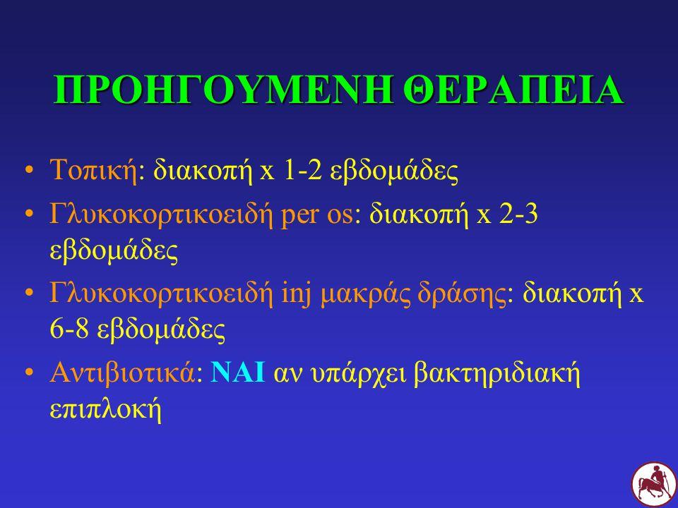 ΠΡΟΗΓΟΥΜΕΝΗ ΘΕΡΑΠΕΙΑ Τοπική: διακοπή x 1-2 εβδομάδες Γλυκοκορτικοειδή per os: διακοπή x 2-3 εβδομάδες Γλυκοκορτικοειδή inj μακράς δράσης: διακοπή x 6-