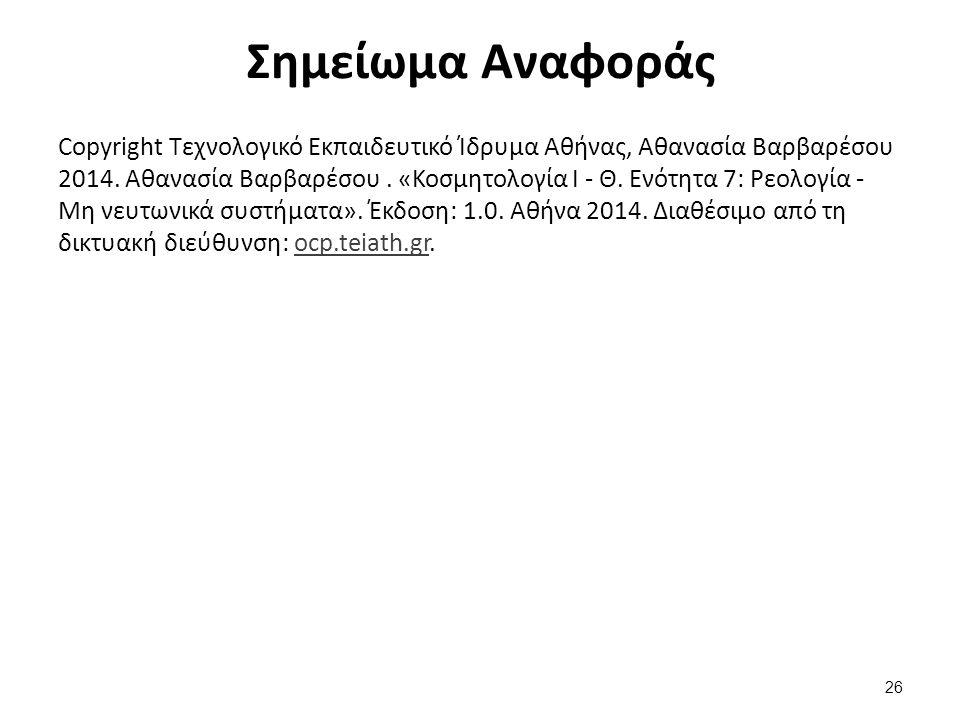 Σημείωμα Αναφοράς Copyright Τεχνολογικό Εκπαιδευτικό Ίδρυμα Αθήνας, Αθανασία Βαρβαρέσου 2014. Αθανασία Βαρβαρέσου. «Κοσμητολογία Ι - Θ. Ενότητα 7: Ρεο