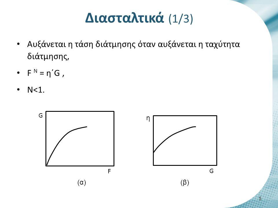 Διασταλτικά (1/3) Αυξάνεται η τάση διάτμησης όταν αυξάνεται η ταχύτητα διάτμησης, F N = η΄G, N<1. 5 G F η G (α)(β)