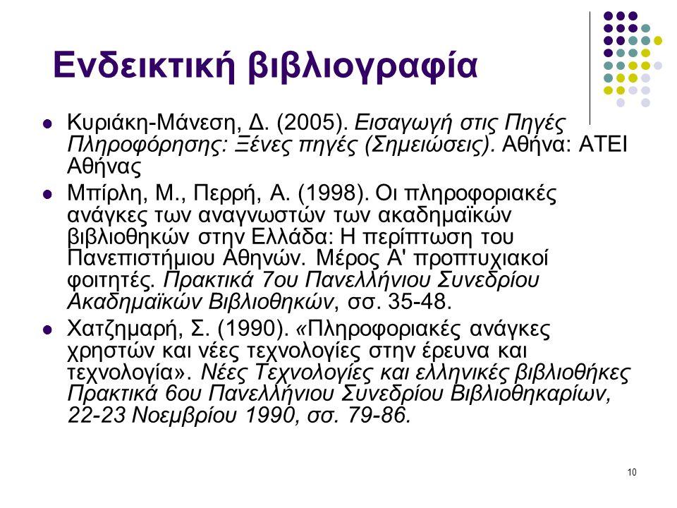 10 Ενδεικτική βιβλιογραφία Κυριάκη-Μάνεση, Δ. (2005).