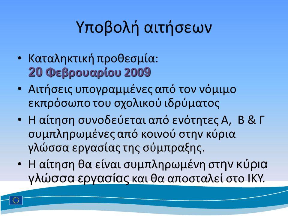 Υποβολή αιτήσεων 20 Φεβρουαρίου 200 9 Καταληκτική προθεσμία: 20 Φεβρουαρίου 200 9 Αιτήσεις υπογραμμένες από τον νόμιμο εκπρόσωπο του σχολικού ιδρύματος Η αίτηση συνοδεύεται από ενότητες Α, Β & Γ συμπληρωμένες από κοινού στην κύρια γλώσσα εργασίας της σύμπραξης.