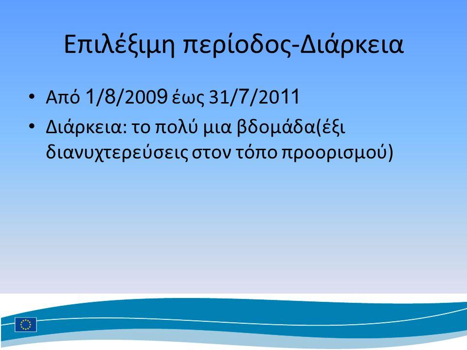Επιλέξιμη περίοδος-Διάρκεια Από 1 / 8 /200 9 έως 31/ 7 /20 11 Διάρκεια: το πολύ μια βδομάδα(έξι διανυχτερεύσεις στον τόπο προορισμού)