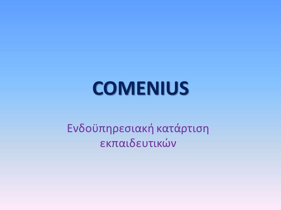 COMENIUS Ενδοϋπηρεσιακή κατάρτιση εκπαιδευτικών