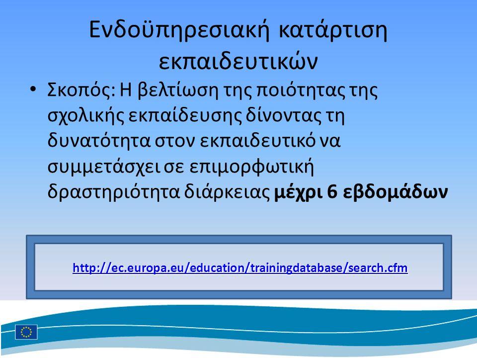 Σκοπός: Η βελτίωση της ποιότητας της σχολικής εκπαίδευσης δίνοντας τη δυνατότητα στον εκπαιδευτικό να συμμετάσχει σε επιμορφωτική δραστηριότητα διάρκειας μέχρι 6 εβδομάδων http://ec.europa.eu/education/trainingdatabase/search.cfm