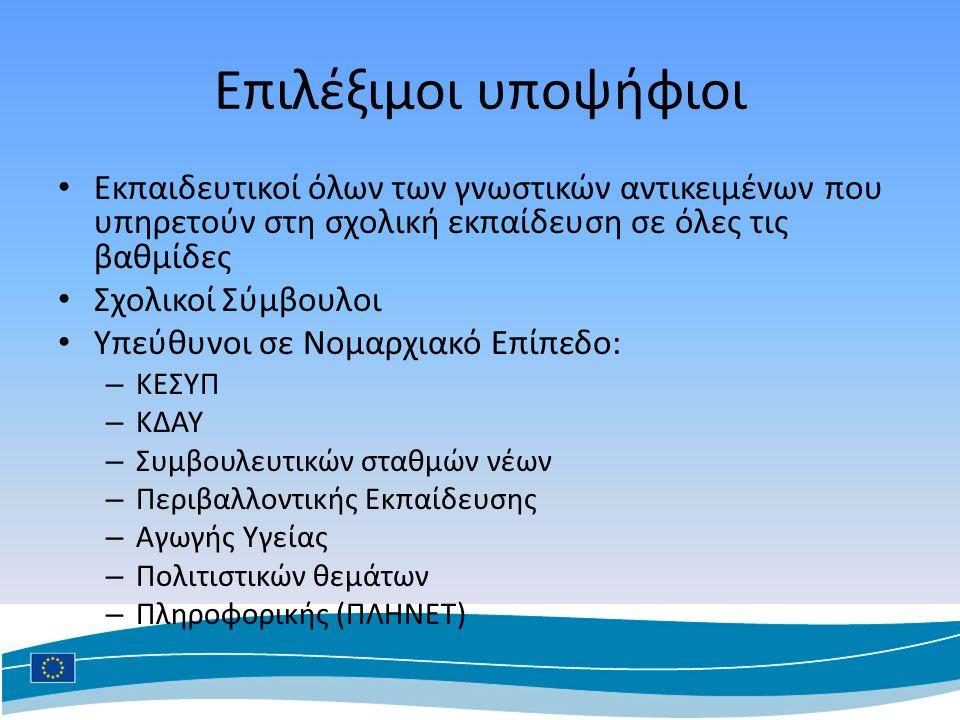 Επιλέξιμοι υποψήφιοι Εκπαιδευτικοί όλων των γνωστικών αντικειμένων που υπηρετούν στη σχολική εκπαίδευση σε όλες τις βαθμίδες Σχολικοί Σύμβουλοι Υπεύθυνοι σε Νομαρχιακό Επίπεδο: – ΚΕΣΥΠ – ΚΔΑΥ – Συμβουλευτικών σταθμών νέων – Περιβαλλοντικής Εκπαίδευσης – Αγωγής Υγείας – Πολιτιστικών θεμάτων – Πληροφορικής (ΠΛΗΝΕΤ)