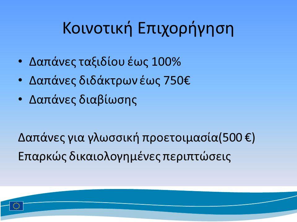 Κοινοτική Επιχορήγηση Δαπάνες ταξιδίου έως 100% Δαπάνες διδάκτρων έως 750€ Δαπάνες διαβίωσης Δαπάνες για γλωσσική προετοιμασία(500 €) Επαρκώς δικαιολογημένες περιπτώσεις