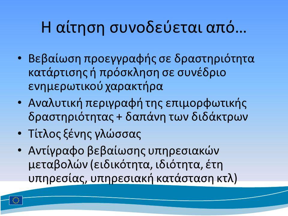 Η αίτηση συνοδεύεται από… Βεβαίωση προεγγραφής σε δραστηριότητα κατάρτισης ή πρόσκληση σε συνέδριο ενημερωτικού χαρακτήρα Αναλυτική περιγραφή της επιμορφωτικής δραστηριότητας + δαπάνη των διδάκτρων Τίτλος ξένης γλώσσας Αντίγραφο βεβαίωσης υπηρεσιακών μεταβολών (ειδικότητα, ιδιότητα, έτη υπηρεσίας, υπηρεσιακή κατάσταση κτλ)