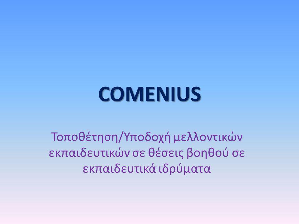 COMENIUS Τοποθέτηση/Υποδοχή μελλοντικών εκπαιδευτικών σε θέσεις βοηθού σε εκπαιδευτικά ιδρύματα