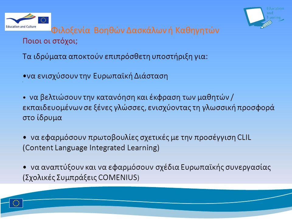 Ποιοι οι στόχοι; Τα ιδρύματα αποκτούν επιπρόσθετη υποστήριξη για: να ενισχύσουν την Ευρωπαϊκή Διάσταση 6 να βελτιώσουν την κατανόηση και έκφραση των μαθητών / εκπαιδευομένων σε ξένες γλώσσες, ενισχύοντας τη γλωσσική προσφορά στο ίδρυμα να εφαρμόσουν πρωτοβουλίες σχετικές με την προσέγγιση CLIL (Content Language Integrated Learning) να αναπτύξουν και να εφαρμόσουν σχέδια Ευρωπαϊκής συνεργασίας (Σχολικές Συμπράξεις COMENIUS ) Φιλοξενία Βοηθών Δασκάλων ή Καθηγητών