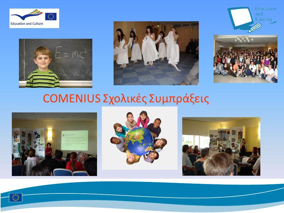 Γ) Συμφωνία με τους εταίρους για το θέμα του σχεδίου, τις δραστηριότητες και τα τελικά προϊόντα της σύμπραξης Δ) Δυνατότητα για επιχορήγηση Προπαρασκευαστικής Επίσκεψης σε ένα από τα σχολεία της μελλοντικής συνεργασίας (εφόσον θεωρείται απαραίτητη η προσωπική επαφή) Ε) Προετοιμασία της αίτησης από κοινού με τους άλλους εταίρους (έντυπα αιτήσεων υπάρχουν στην ιστοσελίδα www.iky.gr – Lifelong Learning Programme - COMENIUS)www.iky.gr Τα βήματα πριν την υποβολή αίτησης για Σχολική Σύμπραξη (συνέχεια)