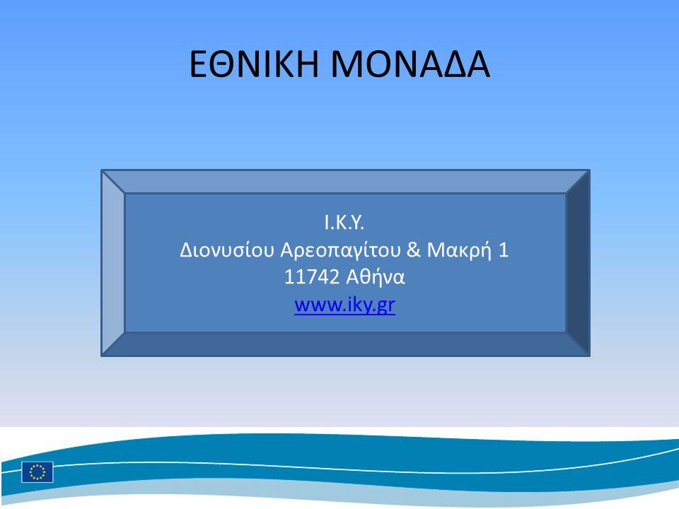 Υποβολή αιτήσεων Επιλέγεται η επιμορφωτική δραστηριότητα Καλή γνώση της γλώσσας εργασίας Εξασφάλιση προεγγραφής Ταχυδρομικά αιτήσεις στο ΙΚΥ (ειδικό έντυπο αίτησης για υποτροφία ενδοϋπηρεσιακής κατάρτισης) Όταν εγκριθεί η συμμετοχή, οι υποψήφιοι επιβεβαιώνουν τη συμμετοχή τους στο συντονιστή της δραστηριότητας που θα παρακολουθήσουν στο εξωτερικό.