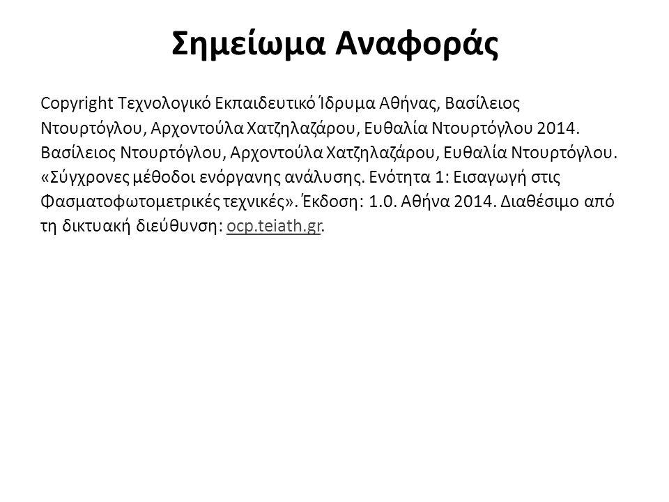 Σημείωμα Αναφοράς Copyright Τεχνολογικό Εκπαιδευτικό Ίδρυμα Αθήνας, Βασίλειος Ντουρτόγλου, Αρχοντούλα Χατζηλαζάρου, Ευθαλία Ντουρτόγλου 2014. Βασίλειο