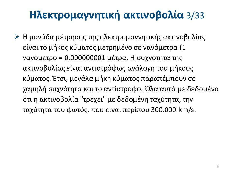 Ηλεκτρομαγνητική ακτινοβολία 3/33  Η μονάδα μέτρησης της ηλεκτρομαγνητικής ακτινοβολίας είναι το μήκος κύματος μετρημένο σε νανόμετρα (1 νανόμετρο =