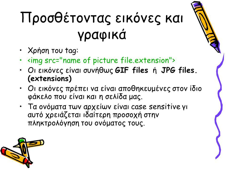 Προσθέτοντας εικόνες και γραφικά Χρήση του tag: Οι εικόνες είναι συνήθως GIF files ή JPG files.