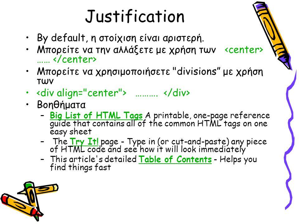 Justification By default, η στοίχιση είναι αριστερή.
