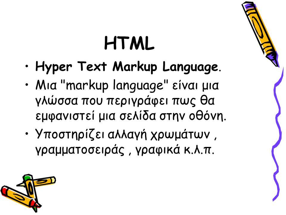 Αλλάζοντας FontType and Size Αλλαγή του font type γίνεται με το tag:...