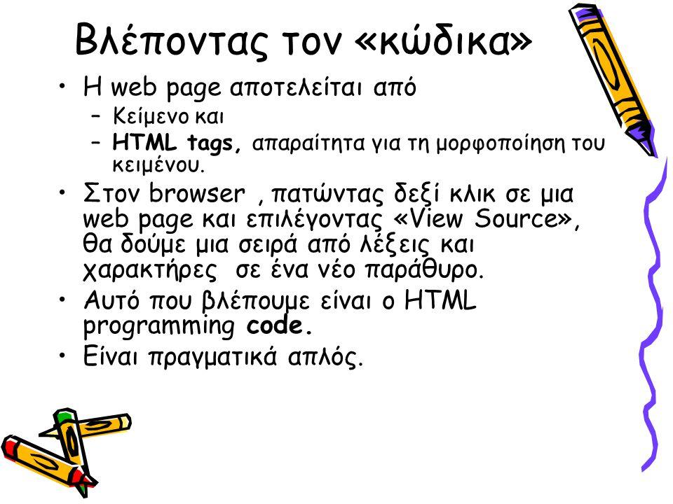 HTML Tag Το HTML tag είναι ένα στοιχείο του κώδικα που λέει στον Web browser τι να κάνει με το κείμενο.