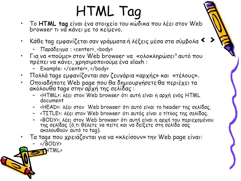 Δημιουργώντας μια απλή σελίδα Υπάρχουν διάφορα εργαλεία για δημιουργία Ιστοσελίδων.