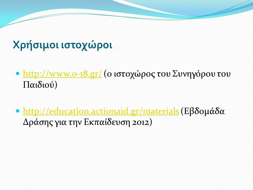 Χρήσιμοι ιστοχώροι http://www.0-18.gr/ (ο ιστοχώρος του Συνηγόρου του Παιδιού) http://www.0-18.gr/ http://education.actionaid.gr/materials (Εβδομάδα Δράσης για την Εκπαίδευση 2012) http://education.actionaid.gr/materials