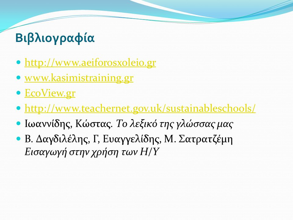 Βιβλιογραφία http://www.aeiforosxoleio.gr www.kasimistraining.gr www.kasimistraining.gr EcoView.gr http://www.teachernet.gov.uk/sustainableschools/ Ιωαννίδης, Κώστας.
