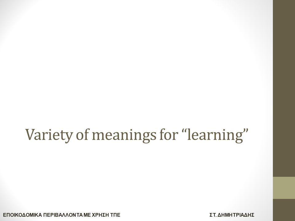 """ΕΠΟΙΚΟΔΟΜΙΚΑ ΠΕΡΙΒΑΛΛΟΝΤΑ ΜΕ ΧΡΗΣΗ ΤΠΕΣΤ. ΔΗΜΗΤΡΙΑΔΗΣ Variety of meanings for """"learning"""""""