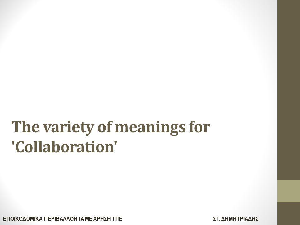 ΕΠΟΙΚΟΔΟΜΙΚΑ ΠΕΡΙΒΑΛΛΟΝΤΑ ΜΕ ΧΡΗΣΗ ΤΠΕΣΤ. ΔΗΜΗΤΡΙΑΔΗΣ The variety of meanings for 'Collaboration'