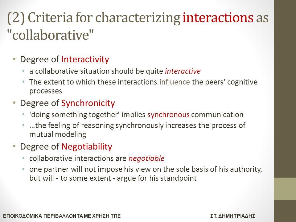 ΕΠΟΙΚΟΔΟΜΙΚΑ ΠΕΡΙΒΑΛΛΟΝΤΑ ΜΕ ΧΡΗΣΗ ΤΠΕΣΤ. ΔΗΜΗΤΡΙΑΔΗΣ (2) Criteria for characterizing interactions as