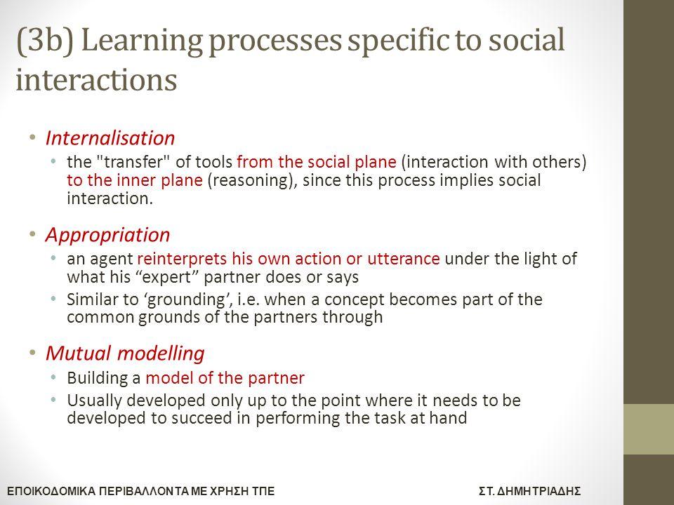 ΕΠΟΙΚΟΔΟΜΙΚΑ ΠΕΡΙΒΑΛΛΟΝΤΑ ΜΕ ΧΡΗΣΗ ΤΠΕΣΤ. ΔΗΜΗΤΡΙΑΔΗΣ (3b) Learning processes specific to social interactions Internalisation the