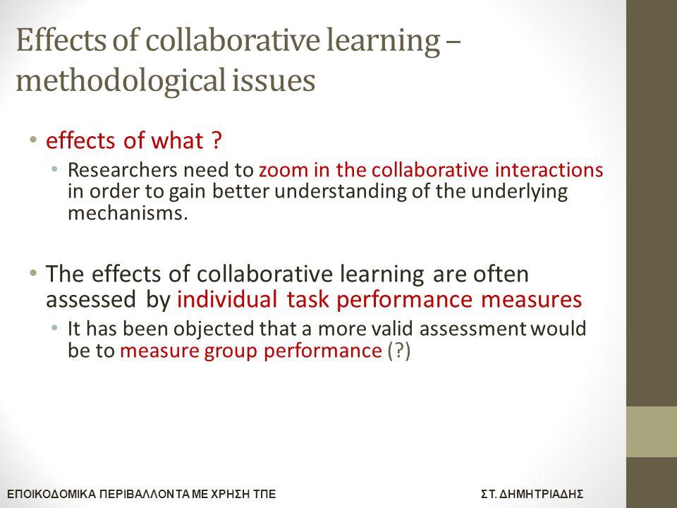 ΕΠΟΙΚΟΔΟΜΙΚΑ ΠΕΡΙΒΑΛΛΟΝΤΑ ΜΕ ΧΡΗΣΗ ΤΠΕΣΤ. ΔΗΜΗΤΡΙΑΔΗΣ Effects of collaborative learning – methodological issues effects of what ? Researchers need to