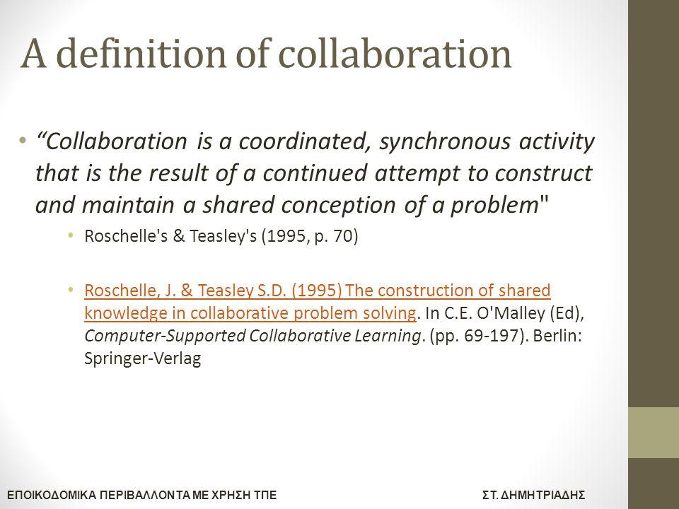 """ΕΠΟΙΚΟΔΟΜΙΚΑ ΠΕΡΙΒΑΛΛΟΝΤΑ ΜΕ ΧΡΗΣΗ ΤΠΕΣΤ. ΔΗΜΗΤΡΙΑΔΗΣ A definition of collaboration """"Collaboration is a coordinated, synchronous activity that is the"""