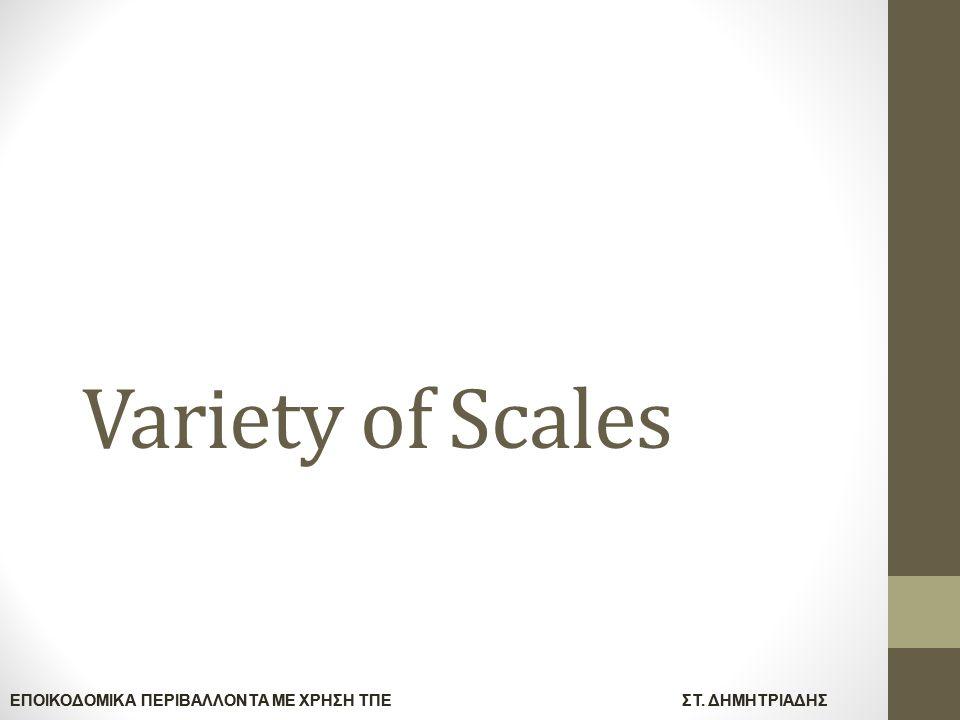 ΕΠΟΙΚΟΔΟΜΙΚΑ ΠΕΡΙΒΑΛΛΟΝΤΑ ΜΕ ΧΡΗΣΗ ΤΠΕΣΤ. ΔΗΜΗΤΡΙΑΔΗΣ Variety of Scales