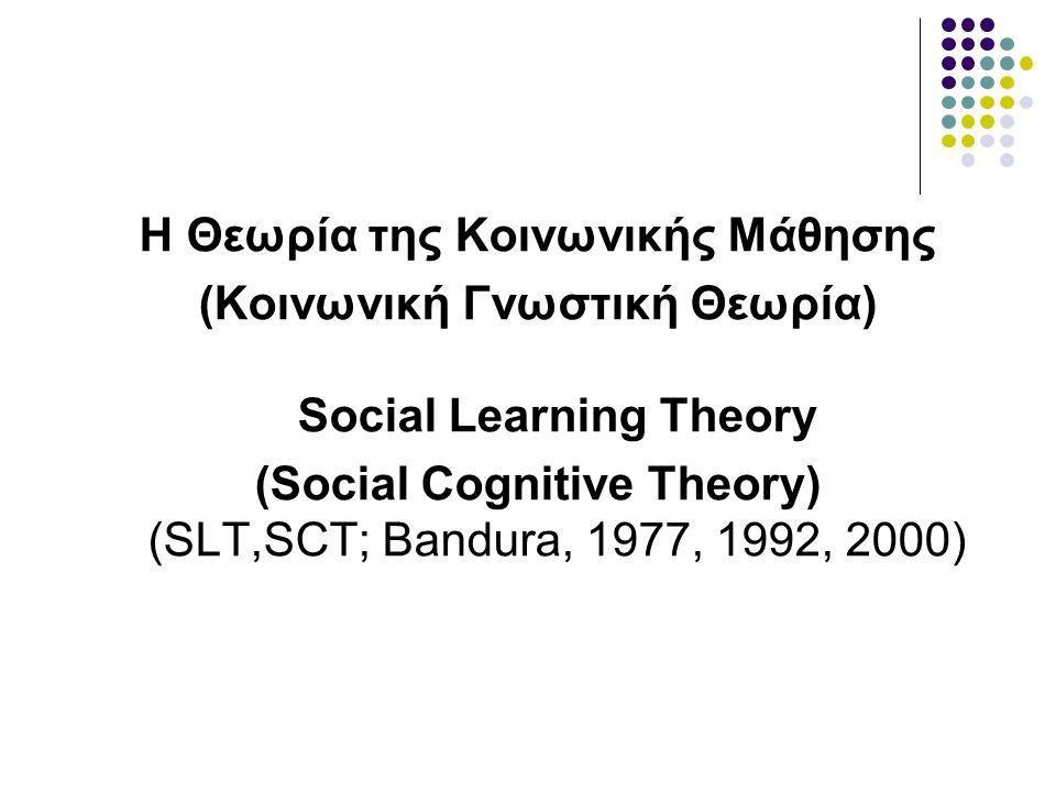 Προσδοκίες αποτελεσμάτων (outcome expectancies) Προσδοκίες σχετικά με τα αποτελέσματα της ανάληψης μιας δράσης Φυσικές (physical) Κοινωνικές (social) Προσωπικές (αυτο-αξιολόγηση) (self-evaluative)