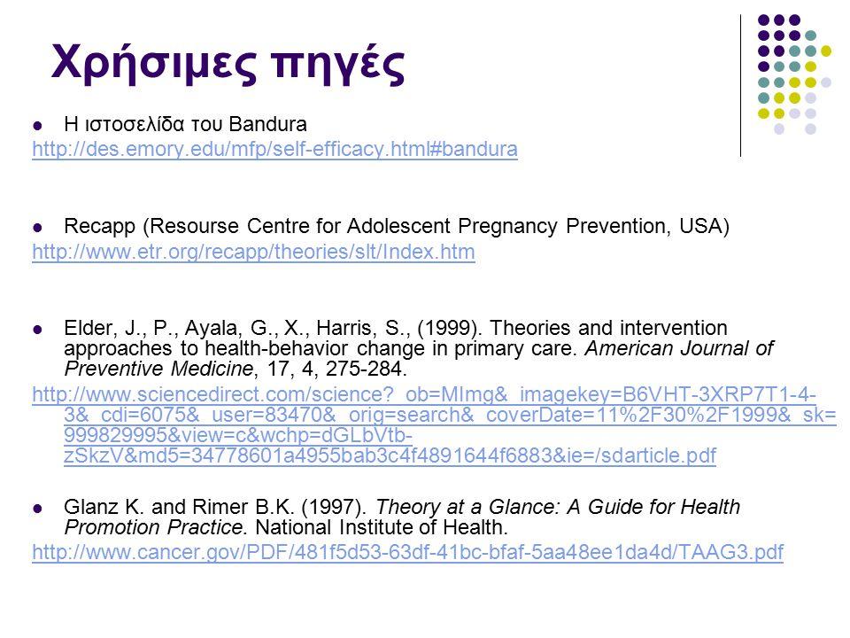 Χρήσιμες πηγές Η ιστοσελίδα του Bandura http://des.emory.edu/mfp/self-efficacy.html#bandura Recapp (Resourse Centre for Adolescent Pregnancy Preventio