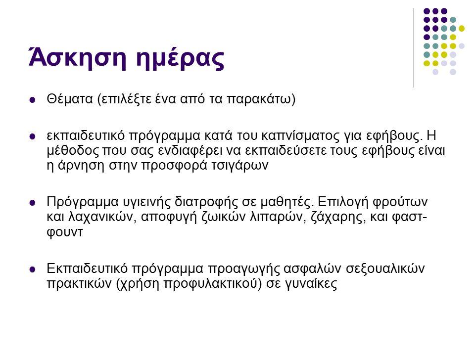 Άσκηση ημέρας Θέματα (επιλέξτε ένα από τα παρακάτω) εκπαιδευτικό πρόγραμμα κατά του καπνίσματος για εφήβους. Η μέθοδος που σας ενδιαφέρει να εκπαιδεύσ