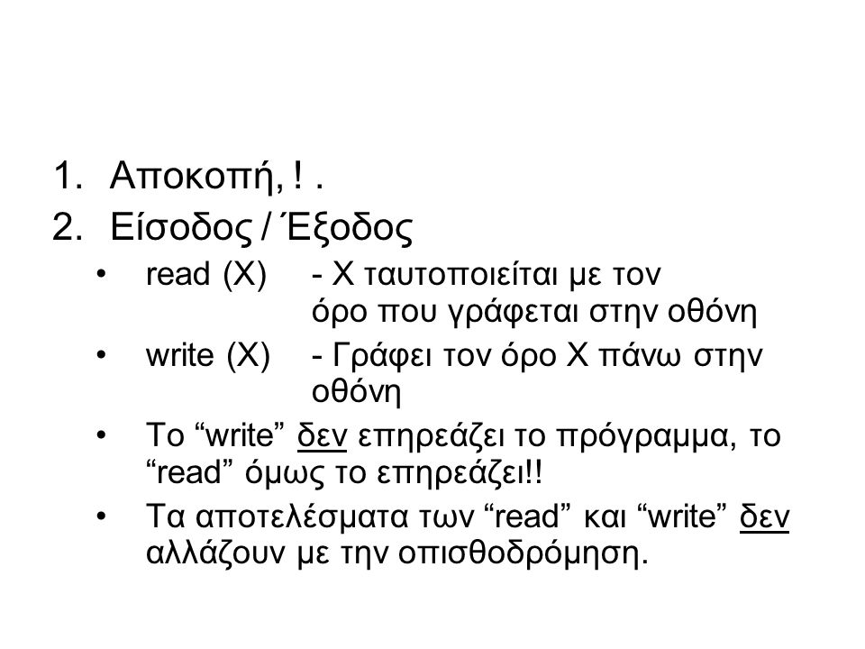 Παράδειγμα writeln ([X | Xs]) :- write (X), writeln (Xs).