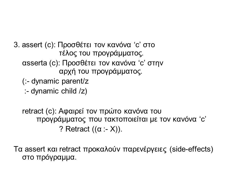 Προγραμματισμός 2ου επιπέδου (second-order programming) P:p (1) p (2) p (5) p (X) :- X is 2 + 5 .