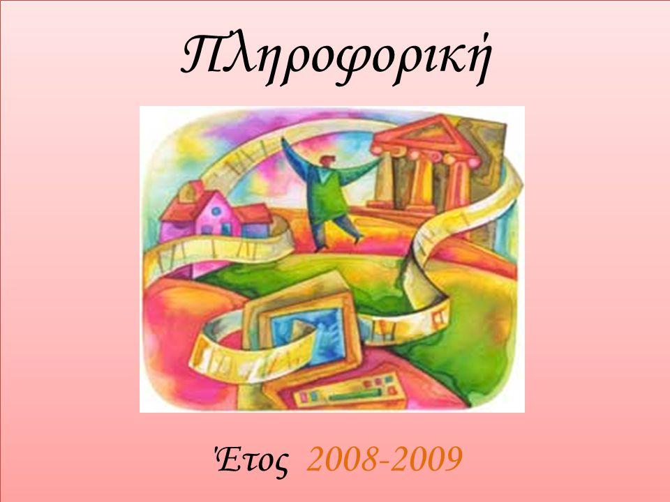 Πληροφορική Έτος 2008-2009