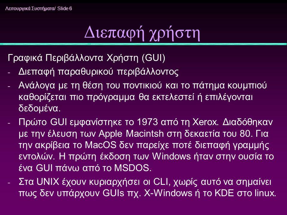 Λειτουργικά Συστήματα/ Slide 27 Διαχείριση συσκευών Τα περισσότερα ΛΣ παρέχουν κλήσεις συστήματος για: - request / release - read / write - reposition Κάποια ΛΣ (πχ.