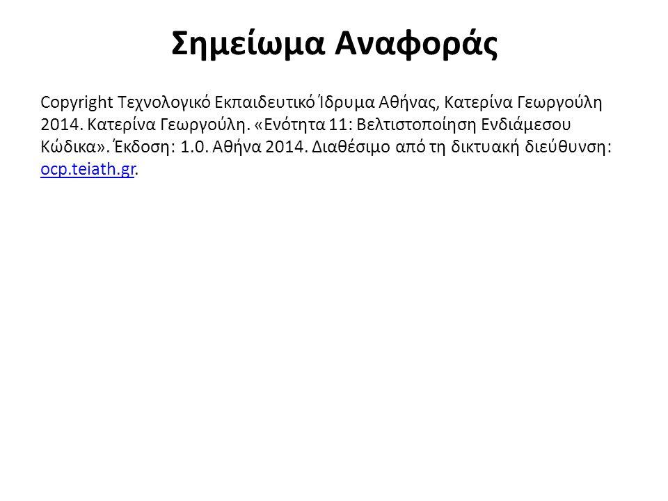 Σημείωμα Αναφοράς Copyright Τεχνολογικό Εκπαιδευτικό Ίδρυμα Αθήνας, Κατερίνα Γεωργούλη 2014. Κατερίνα Γεωργούλη. «Ενότητα 11: Βελτιστοποίηση Ενδιάμεσο