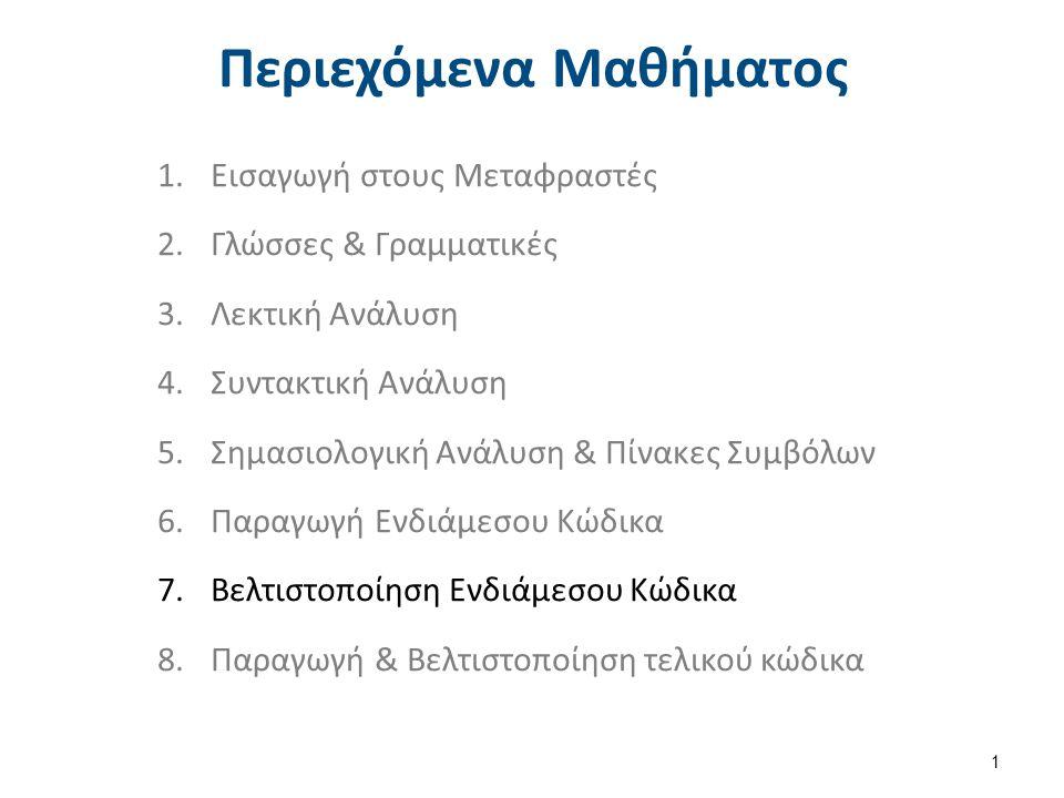 Περιεχόμενα Μαθήματος 1.Εισαγωγή στους Μεταφραστές 2.Γλώσσες & Γραμματικές 3.Λεκτική Ανάλυση 4.Συντακτική Ανάλυση 5.Σημασιολογική Ανάλυση & Πίνακες Συ